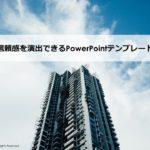 建築業向け信頼感を演出できるパワーポイント提案書テンプレート