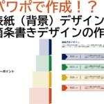 【動画で解説】パワーポイントで作成する表紙(背景)と箇条書きの作り方